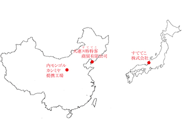 中国支店は中国の大連市にあります。ちなみにカシミヤの提携工場は内モンゴル自治区にあります。