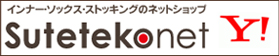 インナーソックス・ストッキングのネットショップ Sutetekonet Yahoo!