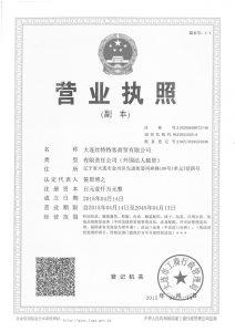 大連の会社設立証明書