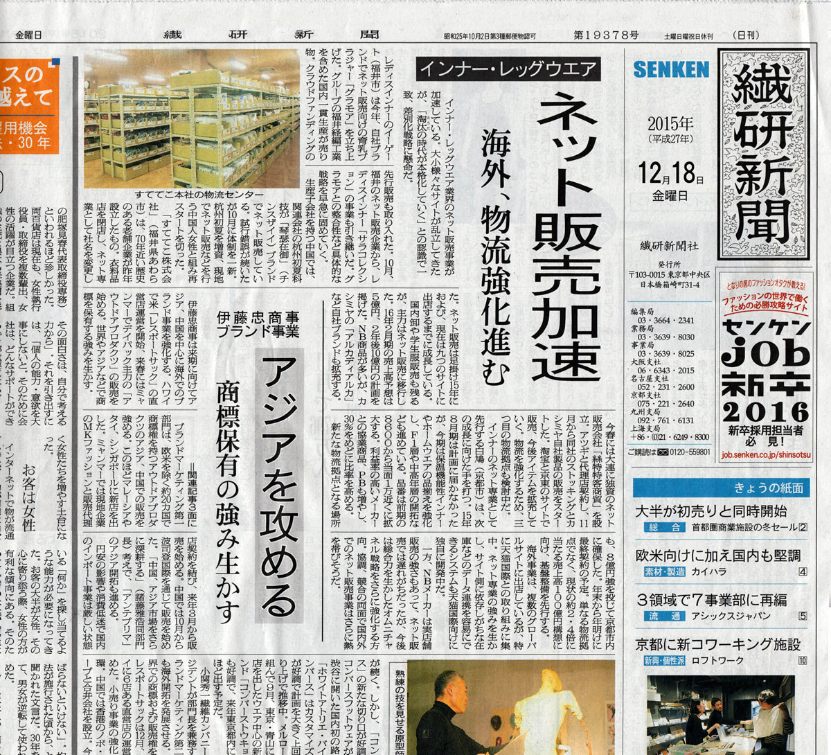 繊研新聞にて掲載「ネット販売加速」