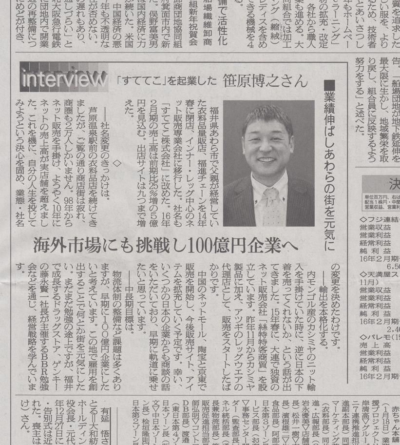 繊研新聞にて掲載