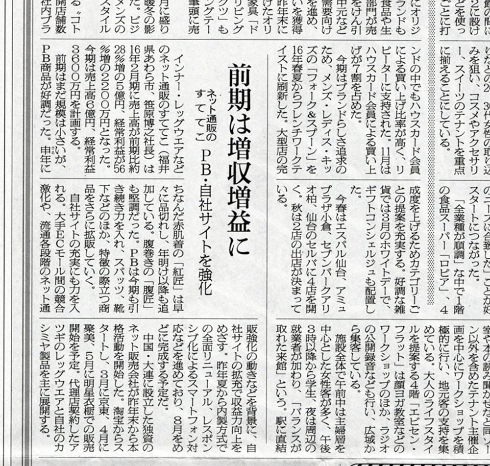 繊研新聞にて掲載。すててこ、前期は増収増益