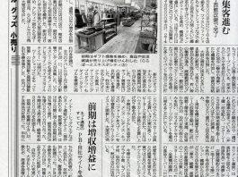 2016年3月28日の繊研新聞
