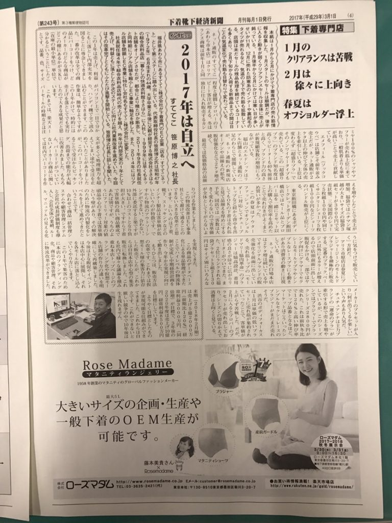 2017年3月の下着靴下新聞