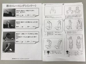 福井総合病院でいただいたリハビリトレーニング内容