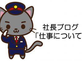 すててこ株式会社の笹原博之社長のブログ
