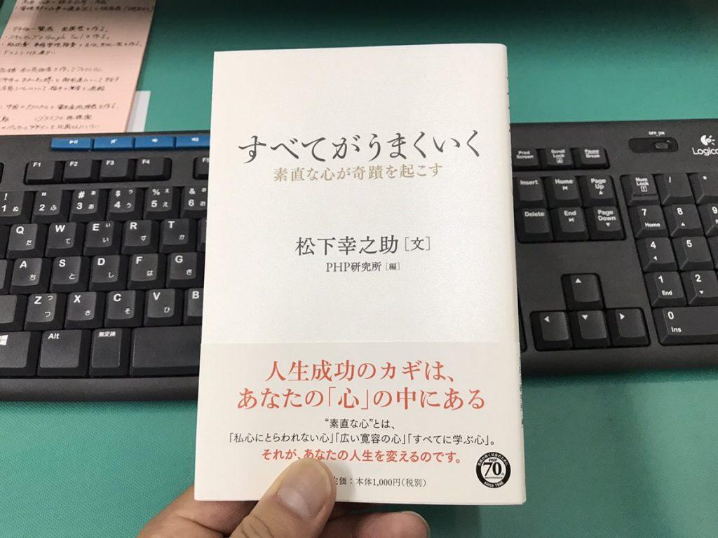 松岡会計事務所の松岡茂所長からいただいた本