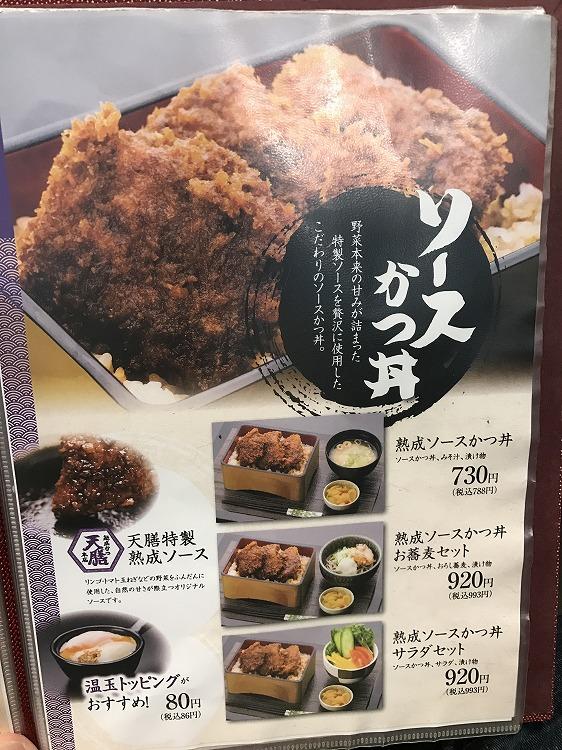福井のソースカツ天膳(あまぜん)