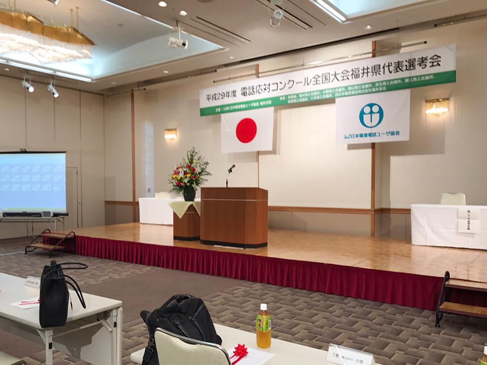 電話応対コンクール・県大会