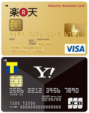 法人クレジットカードで楽天カードとyahooカード
