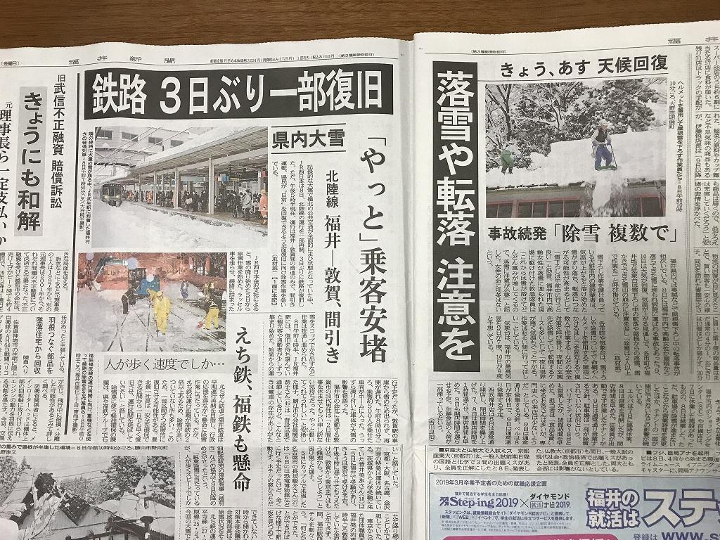 福井県での大雪状況。福井新聞