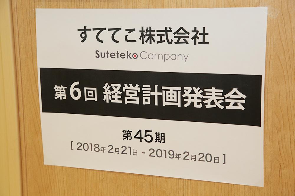 2018経営計画発表会