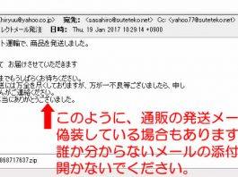偽装ウイルスメールと添付ファイルに注意