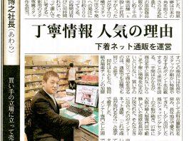 福井新聞「福井・新経済人」掲載