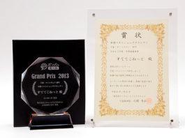 ポンパレモール 年間ベストショップグランプリ下着・ナイトウェア部門 2013年度 年間最優秀賞