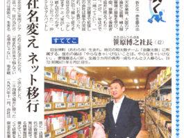 日刊県民福井「シゴト咲く」掲載