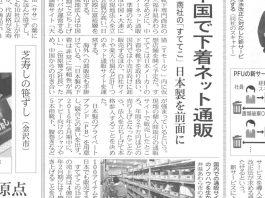 日本経済新聞「北陸経済」中国で下着ネット通販