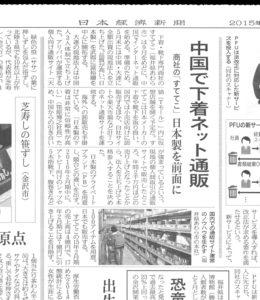 2015年6月6日の日経新聞