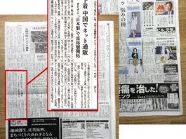 日本経済新聞 中国で下着ネット通販