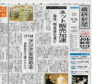 2015年12月18日の繊研新聞