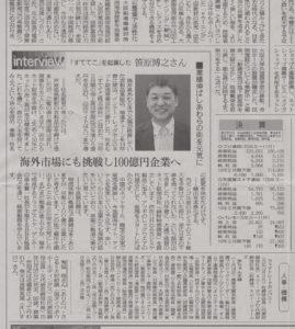 2016年1月7日の繊研新聞