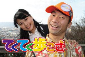 福井ケーブルテレビで「てくてく歩こさ」の撮影