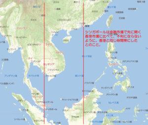 香港とシンガポールは経度が違うが時差はない