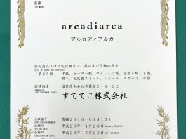arcadiarcaの商標登録