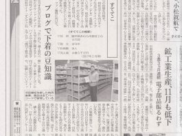 2018.01.19日経新聞 北陸きら星 すててこ