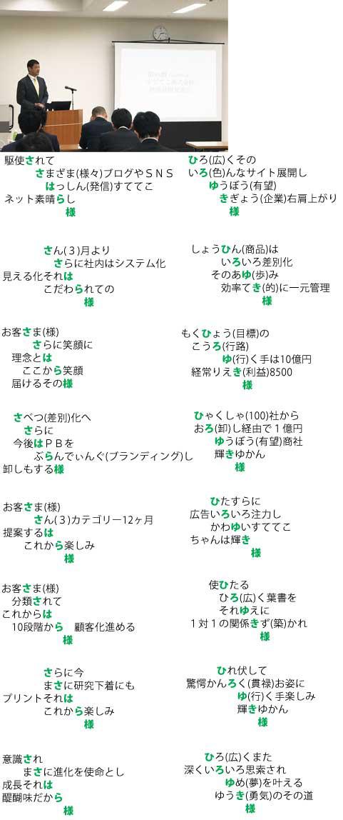 益茂証券の益永哲郎会長の「ひらがな名前入り和歌」ハガキ