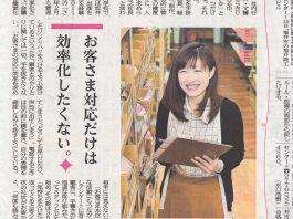 福井新聞 輝く女性リーダー