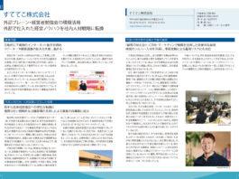 経済産業省 近畿経済産業局 関西中小企業の外部人材活用に関する事例集