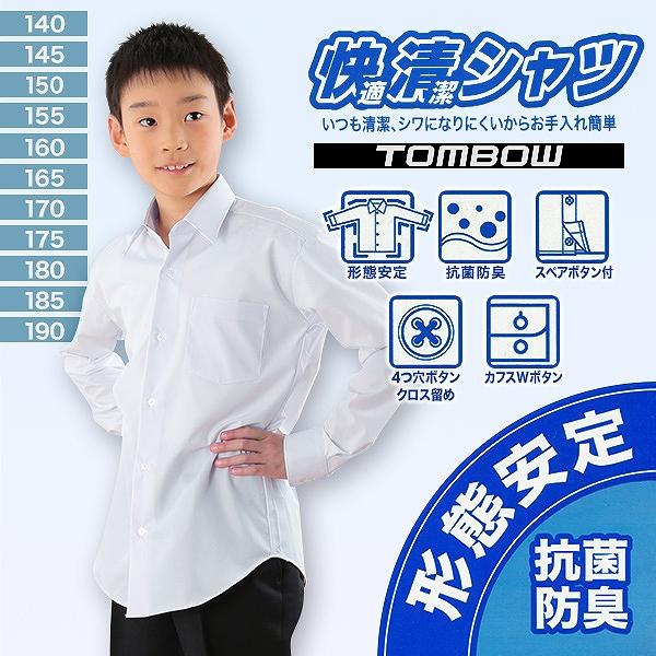 トンボカッターシャツ