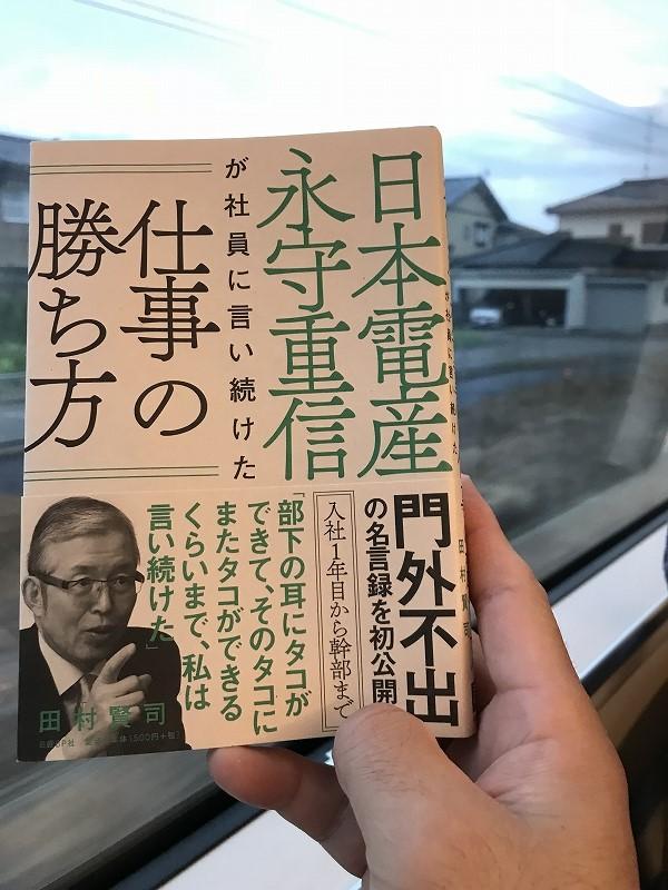日本電産 永守重信が社員に言い続けた 仕事の勝ち方