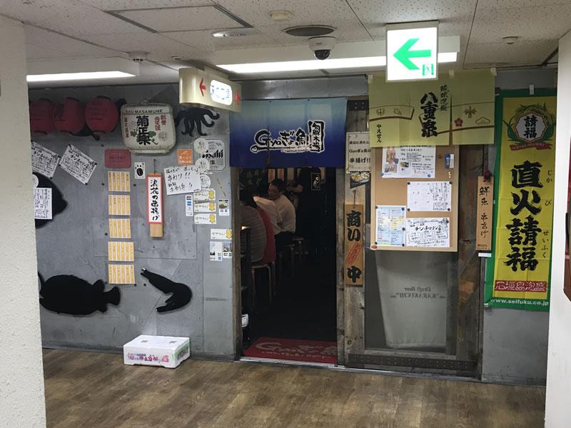 新梅田食堂街の Gyoぎょ魚