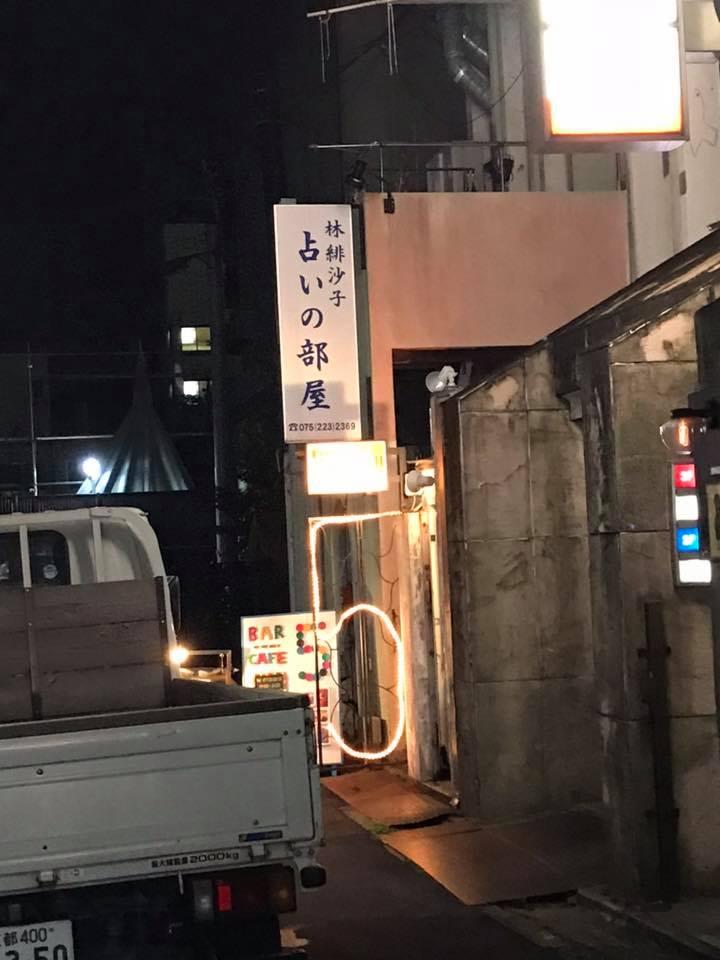 京都の先斗町の林緋沙子 占いの部屋