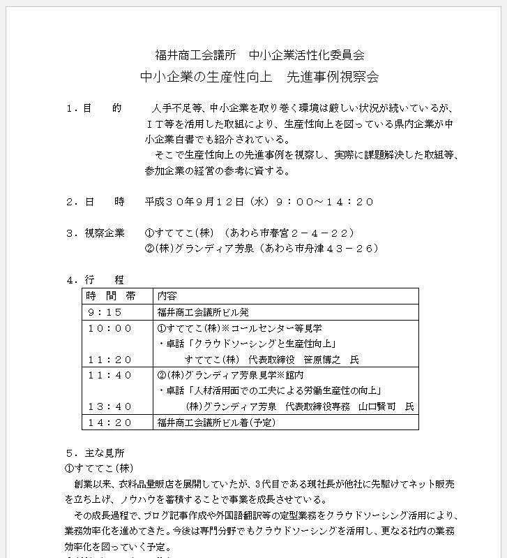 福井商工会議所の中小企業活性化委員会様の「中小企業の生産性向上 先進事例視察会」