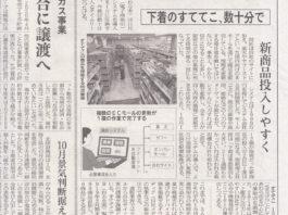 2018.11.02の日経新聞 通販情報の更新 複数サイト同時