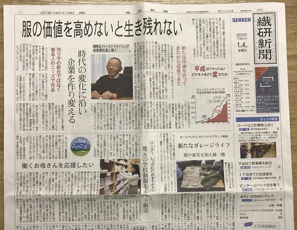2018.11.02の繊研新聞 地元の学校制服をネット販売