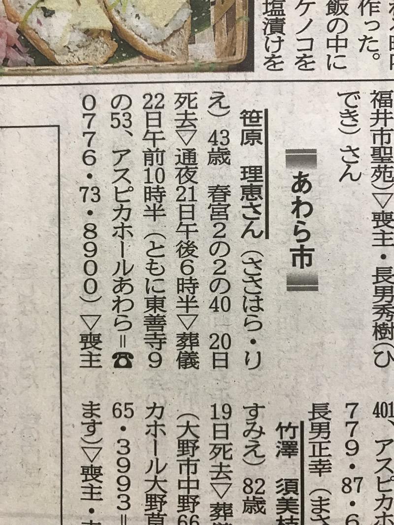 福井新聞のお悔やみ欄