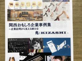 関西おもしろ企業事例~企業訪問から見える新たな兆:KIZASHI~