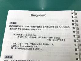 経営計画書 カシコギ