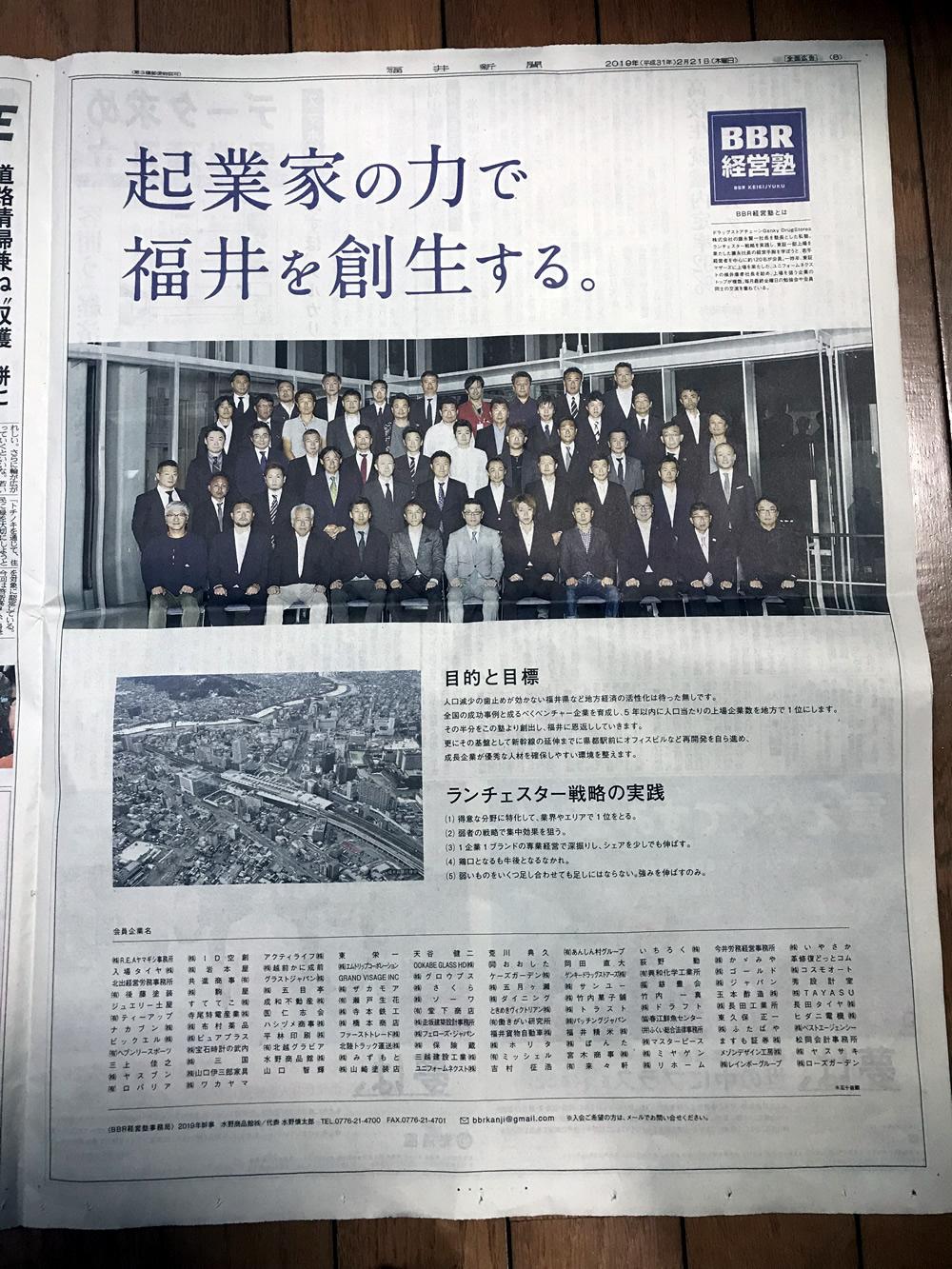 BBR経営塾の2019ポスター