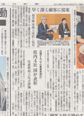 福井新聞 はばたく中小企業300社 すててこ