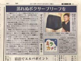 福井新聞 クラウドファンディング 銃弾分離パンツ