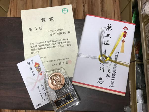 2019年度「電話応対コンクール 福井県代表選考会」