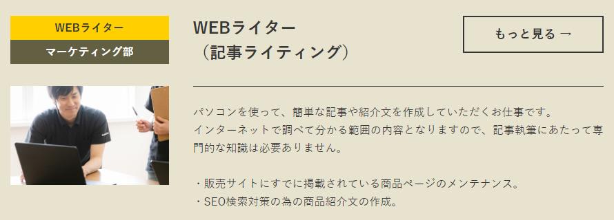 WEBライター 記事ライティング