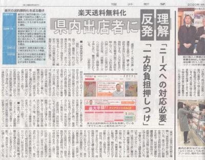 福井新聞 楽天 送料無料化 反発と理解