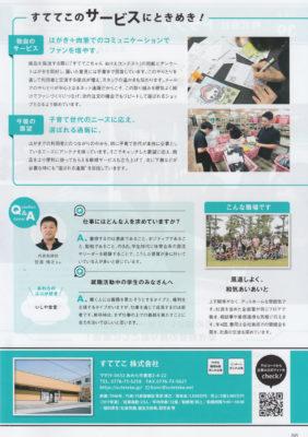 求職者向け あわら市企業等魅力紹介ガイドブック2020