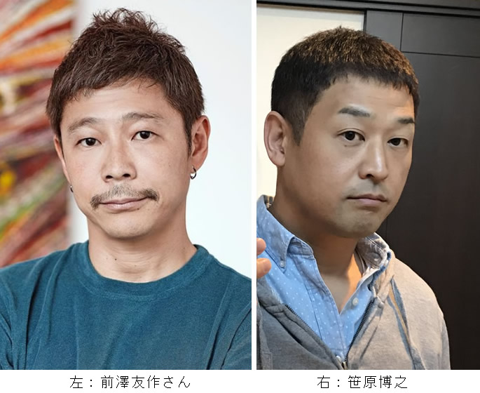 ZOZOの元社長 前澤友作さんと笹原博之